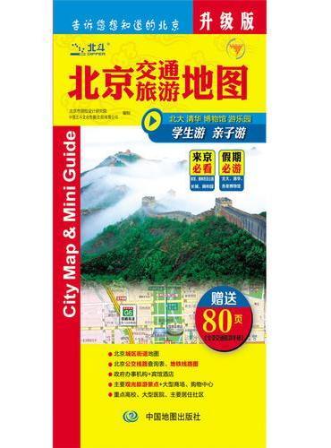 北京交通旅游地图(升级版)
