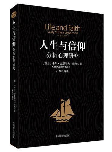 分析与信仰:分析心理研究