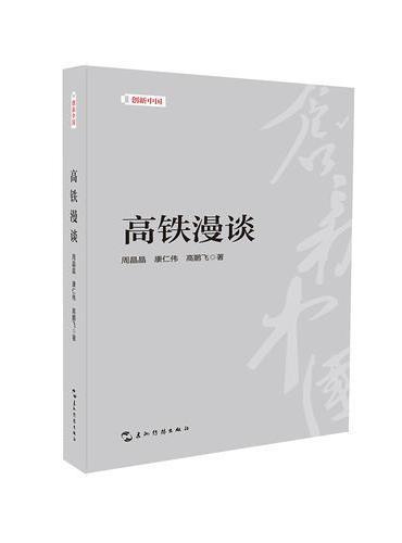 创新中国系列-高铁漫谈