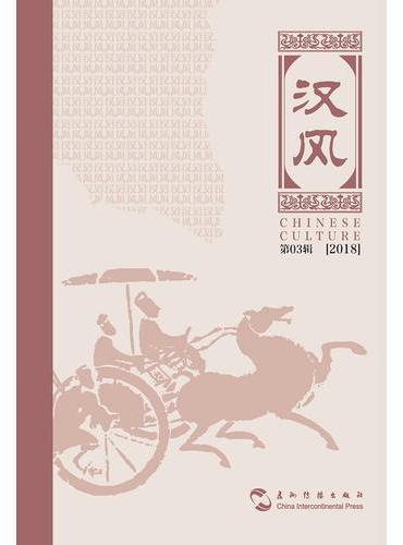汉风(第三辑)