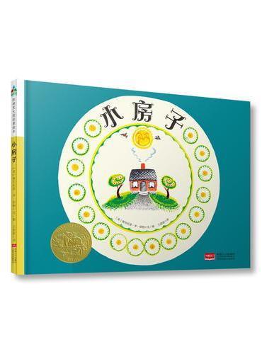 森林鱼童书·凯迪克大奖绘本:小房子