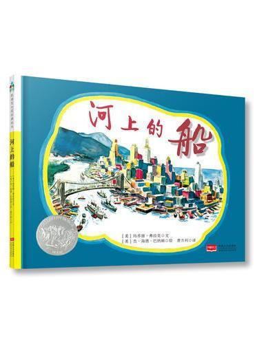 森林鱼童书·凯迪克大奖绘本:河上的船