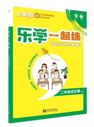 理想树2019新版乐学一起练 二年级语文上册 适用于人教版教材
