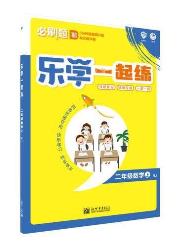 理想树2019新版乐学一起练 二年级数学上册 适用于人教版教材
