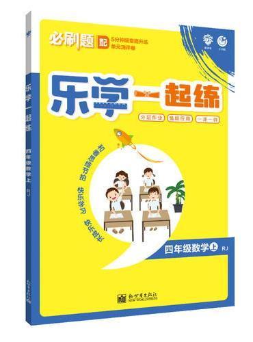 理想树2019新版乐学一起练 四年级数学上册 适用于人教版教材