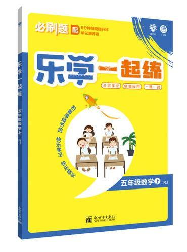 理想树2019新版乐学一起练 五年级数学上册 适用于人教版教材