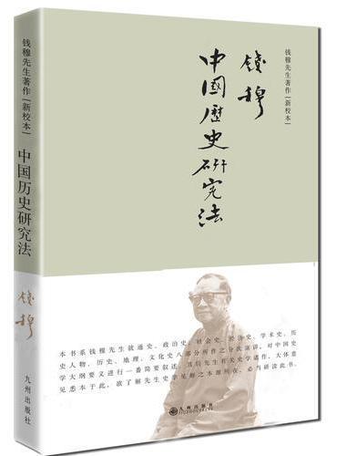 钱穆 中国历史研究法 简体精装