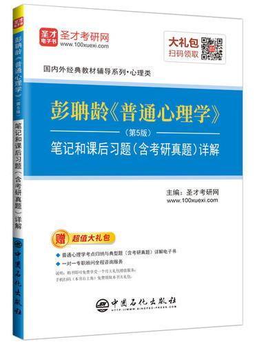 圣才教育:彭聃龄《普通心理学》(第5版)笔记和课后习题(含考研真题)详解