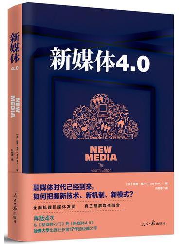 新媒体4.0