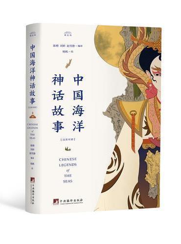 """《中国海洋神话故事》(汉英对照)(""""观沧海""""译丛)"""