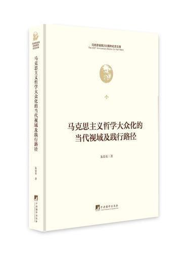 马克思主义哲学大众化的当代视域及践行路径(马克思诞辰200周年纪念文库)