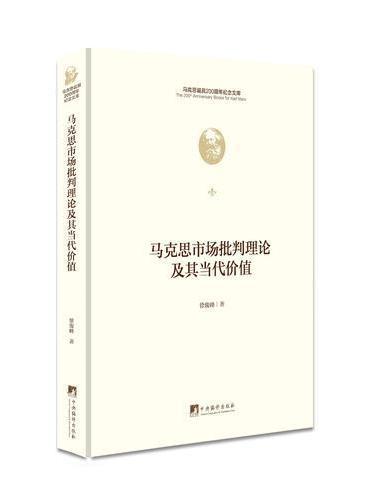 马克思市场批判理论及其当代价值(马克思诞辰200周年纪念文库)