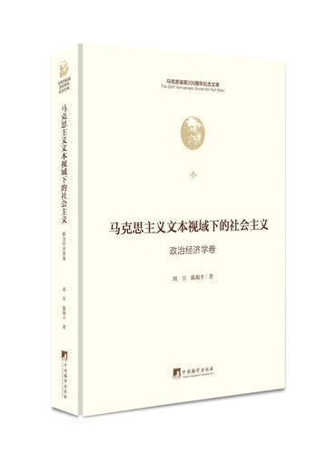 马克思主义文本视域下的社会主义(政治经济学卷)(马克思诞辰200周年纪念文库)