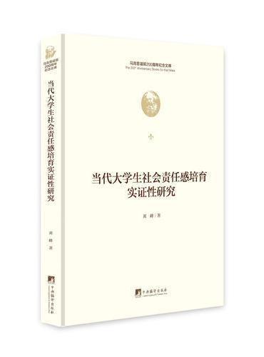 当代大学生社会责任感培育实证性研究(马克思诞辰200周年纪念文库)