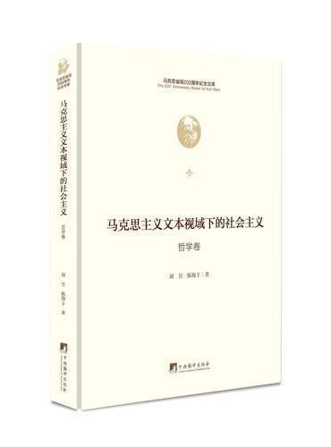 马克思主义文本视域下的社会主义(哲学卷)(马克思诞辰200周年纪念文库)