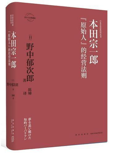 """本田宗一郎:""""原始人""""的经营法则"""