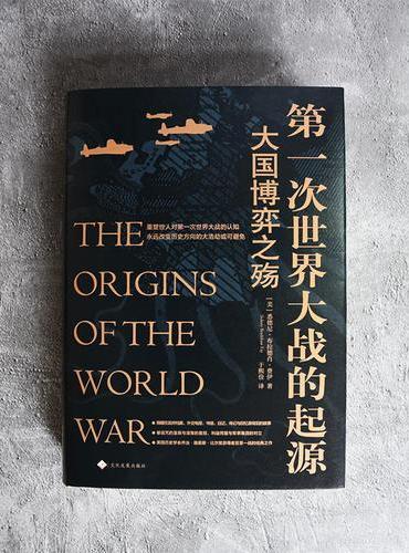 第一次世界大战的起源:大国博弈之殇