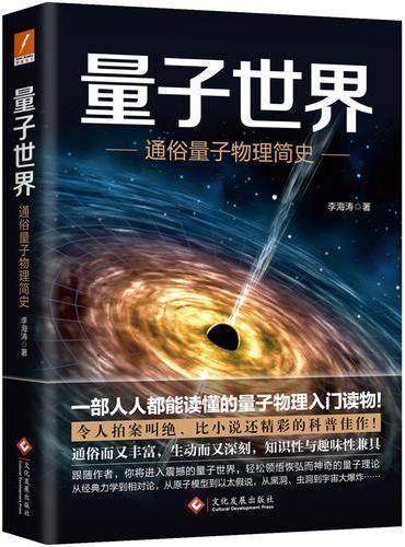 量子世界:通俗量子物理简史