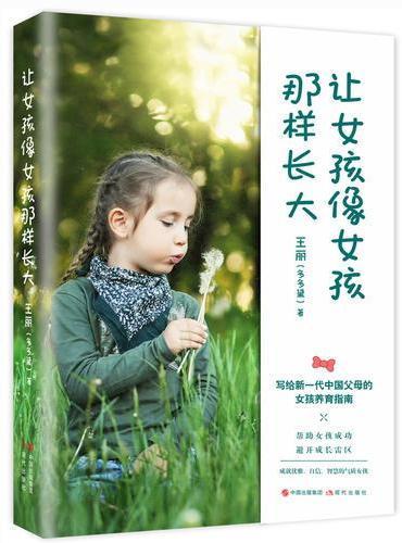 让女孩像女孩那样长大(养育女孩启蒙之书,写给新一代中国父母的女孩养育指南)