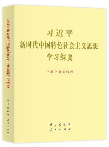 习近平新时代中国特色社会主义思想学习纲要(2019版烫金版)
