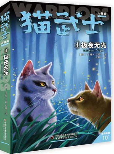 猫武士六部曲——4极夜无光