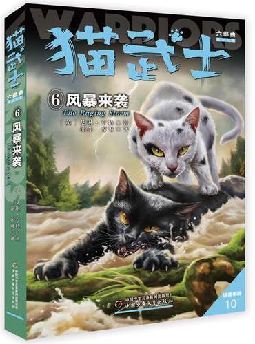 猫武士六部曲——6风暴来袭