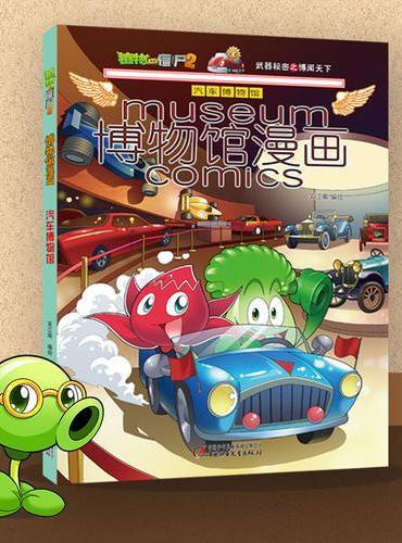 植物大战僵尸2博物馆漫画·汽车博物馆