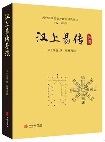 汉上易传导读