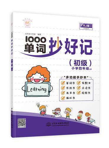 1000单词抄好记(初级)