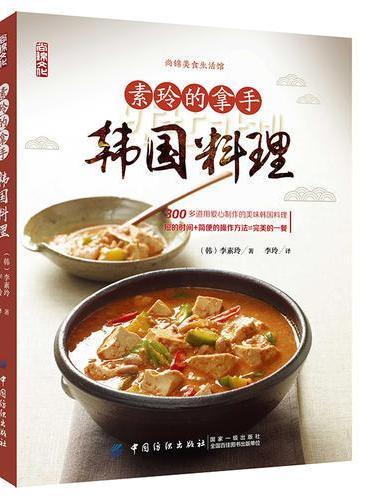 素玲的拿手韩国料理