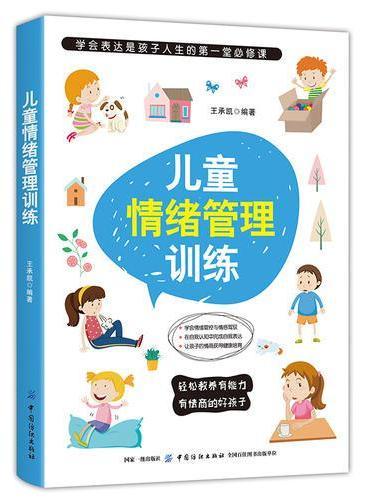 儿童情绪管理训练