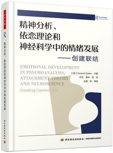 万千心理·精神分析、依恋理论和神经科学中的情绪发展:创建联结