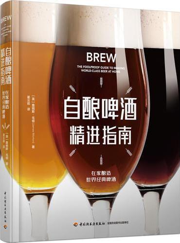 自酿啤酒精进指南[精装大本]