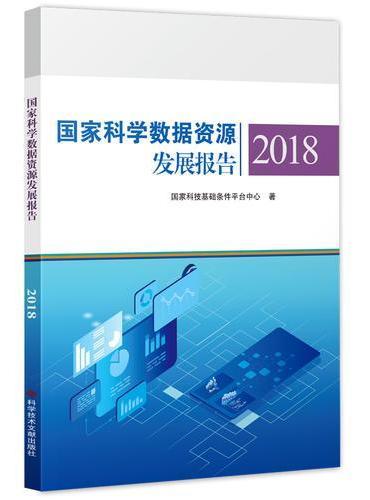 国家科学数据资源发展报告2018