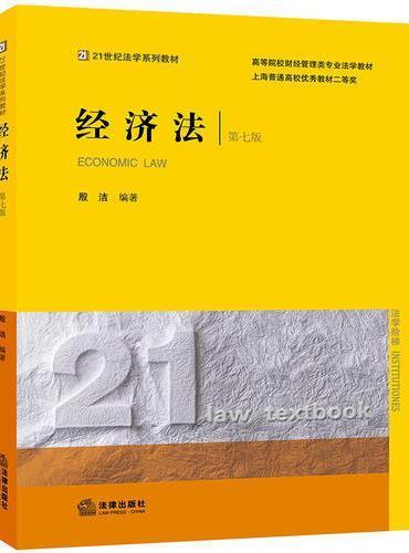经济法(第七版)