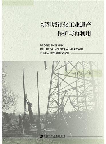 新型城镇化工业遗产保护与再利用