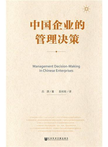 中国企业的管理决策