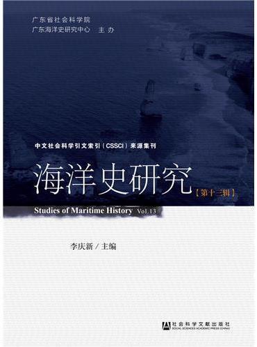 海洋史研究(第十三辑)