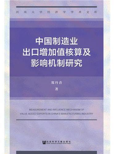 中国制造业出口增加值核算及影响机制研究