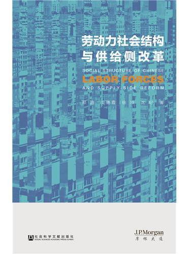 劳动力社会结构与供给侧改革