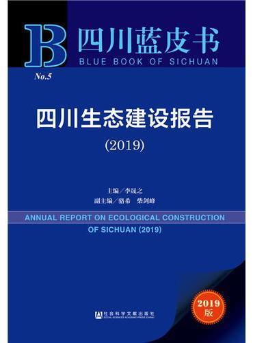 四川蓝皮书:四川生态建设报告(2019)