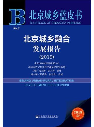 北京城乡蓝皮书:北京城乡融合发展报告(2019)