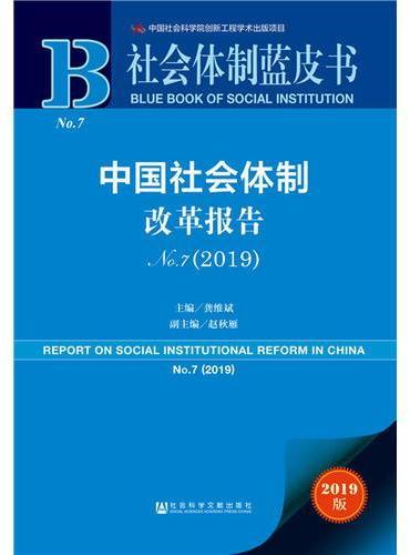 社会体制蓝皮书:中国社会体制改革报告No.7(2019)