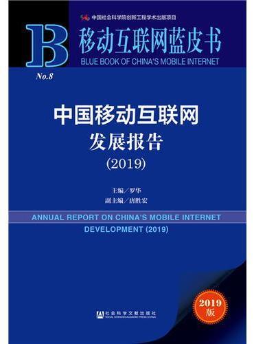移动互联网蓝皮书:中国移动互联网发展报告(2019)