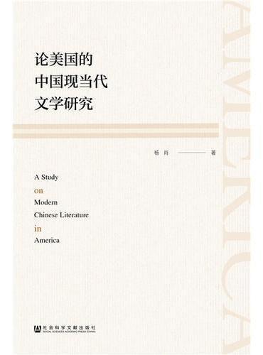 论美国的中国现当代文学研究