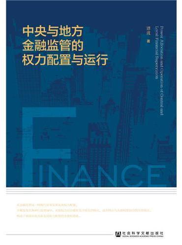 中央与地方金融监管的权力配置与运行