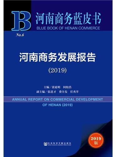 河南商务蓝皮书:河南商务发展报告(2019)