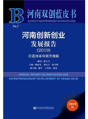 河南双创蓝皮书:河南创新创业发展报告(2019)