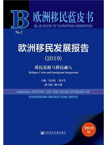 欧洲移民蓝皮书:欧洲移民发展报告(2019)