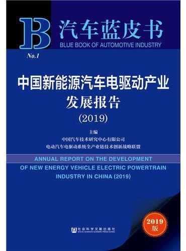 汽车蓝皮书:中国新能源汽车电驱动产业发展报告(2019)